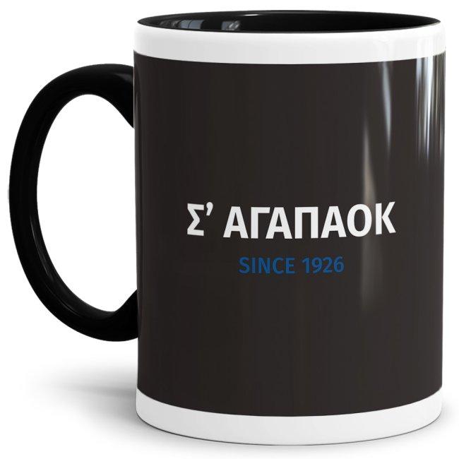 Du bist Grieche - Tasse - Ich liebe Paok